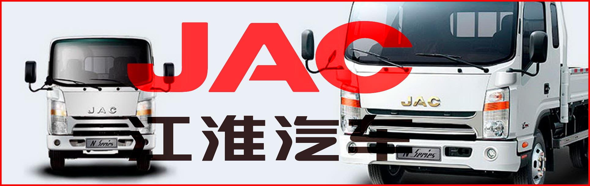 обзор JAC