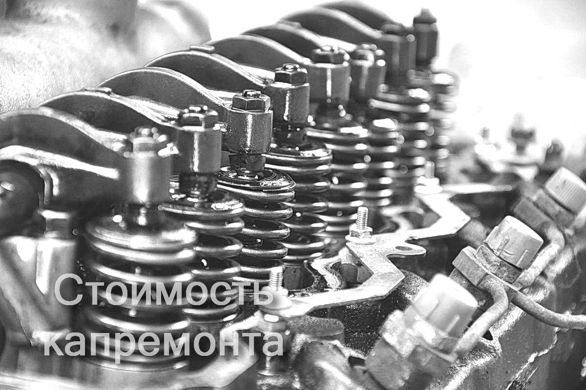 Цена капремонта двигателя