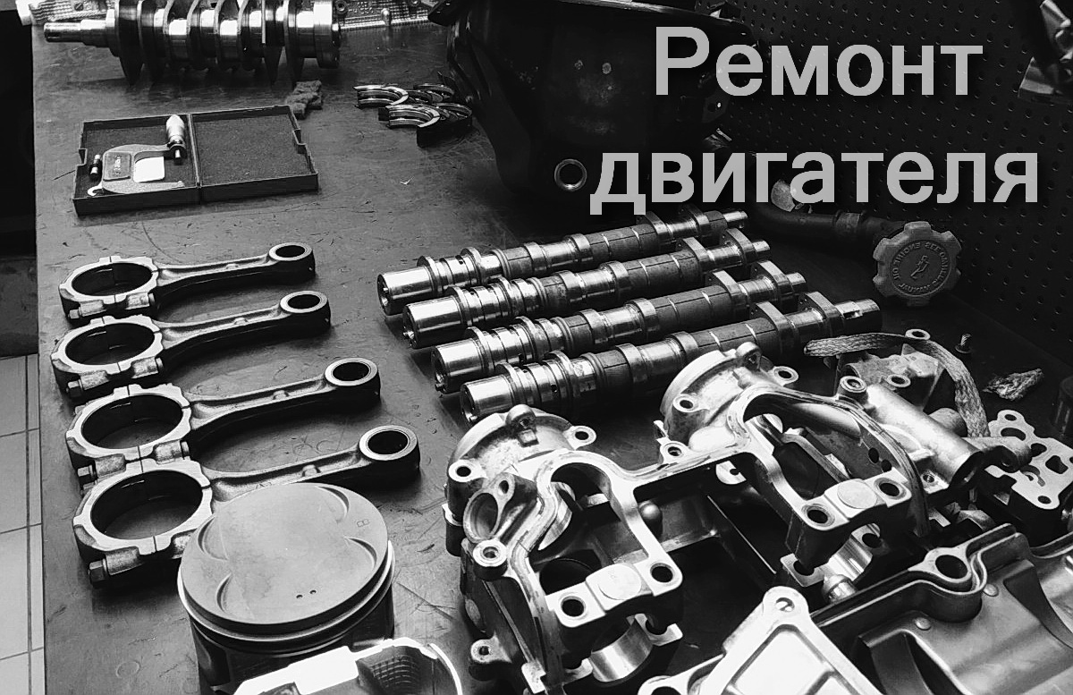 Как сделать капремонт двигателя